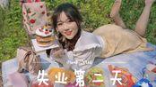 【YUE VLOG】惨遭失业 无业游民的春日野餐 feat.塑料姐妹互殴日常