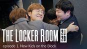 【中字】T1短片:与GenG的艰难一战 把危机转化为机会的方法 – LockerRoom EP.1(Faker/Teddy/Effort/Cuzz/Canna)