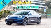 【百秒车讯】 售35.58万元 国产Model 3将于11月11日正式亮相