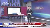 浙江新增确诊病例59例 杭州10例