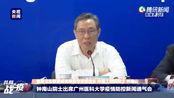 钟南山院士出席广州医科大学疫情防控专场新闻通气会