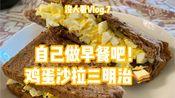 没人看Vlog.7|自己做早餐吧!鸡蛋沙拉三明治