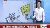 江苏:女子实名举报单位领导贪污 产假期间被开除 160528