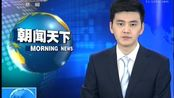 福建南平渡船翻沉3死12失踪 仍在搜救