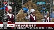 黑龙江绥化:放歌龙江黑土 同庆五谷丰登 特别关注 180924
