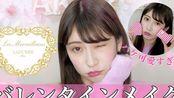 【吉田朱里yoshida akari】情人节妆/第一个过于可爱的拉杜丽