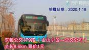 【POV61】(新模板)东营公交179路全程POV(公交公司→金山小区)