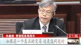 香港规定港人代境外人士买楼 最高可判入狱7年