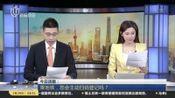 视频|今日话题: 乘地铁, 您会主动扫码登记吗?