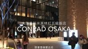 大阪康莱德酒店 Conrad Osaka