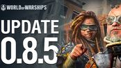【战舰世界】0.8.5版本更新概述