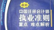 【大话】审计 CPA 中国注册会计师执业准则重点 难点解析 第二章