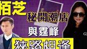 张柏芝开新店,三胎绯闻生父现身祝贺,张柏芝笑道:他是我大客!