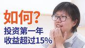 我做了阿里巴巴一天的股东 | 新人投资一年,收益超过15%?| 好运爆棚,欧皇附体 | 普通人怎么理财赚钱?【简七读财】