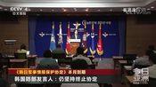 [今日亚洲]《韩日军事情报保护协定》本月到期