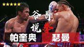 谷哥说拳:曼尼·帕奎奥vs凯斯·瑟曼 WBA次中量级拳王争霸赛