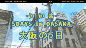 关于Osaka一些闪闪发光的碎片//大阪旅行|Happy Halloween