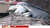 广州 白云区在建楼房倒塌 已致2死7伤