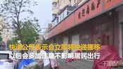 【吉林】长春某快递公司快递堆满人行道 居民出行受影响