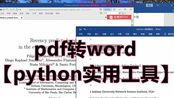 B01.有意思的小东西 - pdf转word【python实用工具】