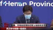 新闻发布会快结束的时候,河南省教育厅厅长说了这么一段话……