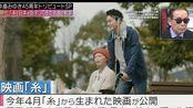 Toshl - 糸 (20.01.31.Music Station)