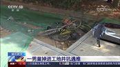 湖北武汉一男童掉进工地井坑遇难 事发污水井已加盖复原