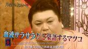 月曜から夜ふかし 20120430松子村上血液检测cut + 20120514改善事件cut