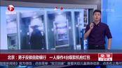 北京:男子反锁自助银行 一人操作4台取款机抢红包