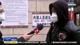 """上海物业企业纷纷行动 多措并举防控疫情 为小区扎牢""""第一道篱笆"""""""