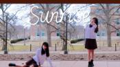 【夏添】GFriend - Sunrise(太阳啊) 舞蹈翻跳 [0度低温战士quq]