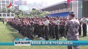 解放军驻澳门部队举行澳门中学生国旗手训练营活动!太精彩了