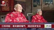 江苏丹阳:老夫妻好福气 同过百岁生日