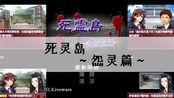 【囧炁】《死灵岛怨灵篇》◆怀旧系列第一期◆陆续更新◆恐怖游戏◆