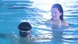 回顾经典伦理剧:《温柔的背后》片段,和前女友泳池嬉戏篇