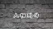 第121集—唐昭宗李晔唐朝就此告别历史舞台#骏捷讲历史