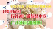 【跟老妈学做人系列】手残党只需5分钟!平底锅美食 广式薄饼(甜薄撑) 宅家十几天 跟着老广学厨艺...