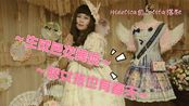 【Hidelica】Lolita搭配 Anp花葬夜+印花生成色 75kg的Lo娘自娱自乐的一天