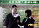 视频: 山东旭洋肥业亮相2012第七届菏泽农资展接受1988.TV农化网专访