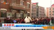 《河北省学校安全条例》将于12月1日施行