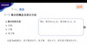 19下粉笔教资数学科目三(初高中持续更新)
