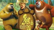 【熊出没】(TV剧集)历代预告片合集(2012-2020)(更新至探险日记/怪兽计划)【720P60FPS】