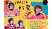 【有贤fanclub&高畑充希_Mitsuki's】200206 VS ARASHI