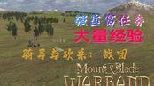 飞笺【骑马与砍杀:战团】大量经验(强盗窝任务 及 刷新地点位置)Mount & Blade: Warband