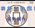第一古玩收藏群宣传集11 www.gbscw.com 古币收藏网