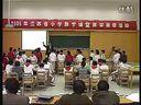 三年级《吨的认识》连云港市赣榆县华杰实验小学祁昌志   江苏省小学数学课堂教学评比暨观摩观摩活动—在线播放—优酷网,视频高清在线观看