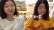 Lina's vlog_200202_尤克里里版漂洋过海来看你(库存)