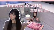 【Vanessa】年度爱用物大盘点!!用完这些不变美都难!!!