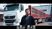 中国重汽 吕梁交运 豪沃T7H 实况展示