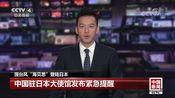 """[中国新闻]强台风""""海贝思""""登陆日本 中国驻日本大使馆发布紧急提醒"""